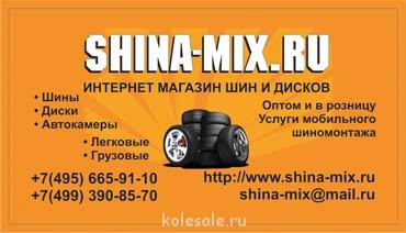 Доставка летние новые шины, диски R13-R22. Акции Скидки  - Визитка Shina-mix.jpg