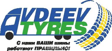 Продажа грузовых шин дисков лобовых стекол - avdeevtyres.png
