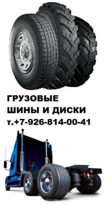 Грузовые шины и диски в наличии и на заказ - грузовик.jpg