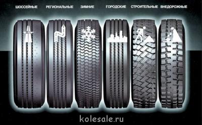 Грузовые шины и диски - грузовые.jpg
