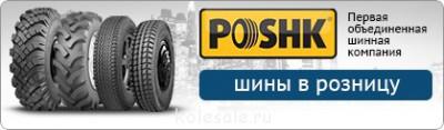 Шины для Грузовой и Спецтехники - poshk.jpg