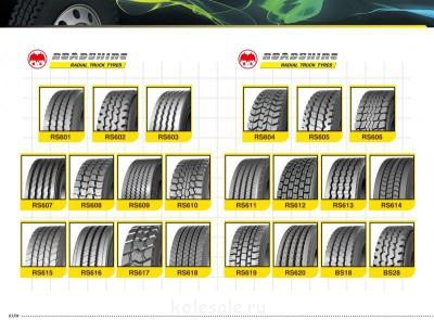 Продаем шины для грузовых автомобилей - родшайн.jpg